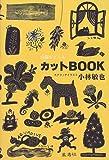 カットBOOK―山猫あとりゑスクラッチイラスト集