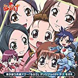TVアニメ「あかほり外道アワーらぶげ」オリジナルドラマCD Vol.2