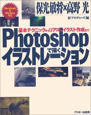 Photoshopで描くイラストレーション—基本テクニックからリアルなイラスト作成まで (MAC POWER BOOKS)
