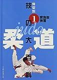 柔道 技の大百科〈1〉背負投・体落