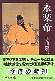 永楽帝 (中公文庫)
