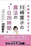 """川崎葉子(カワヨウ)の魔法の""""1日26時間"""" (大胆素敵に生きる)"""