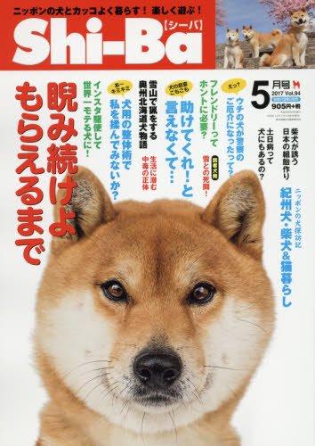 Shi-Ba(シーバ) 2017年 05 月号 [雑誌]