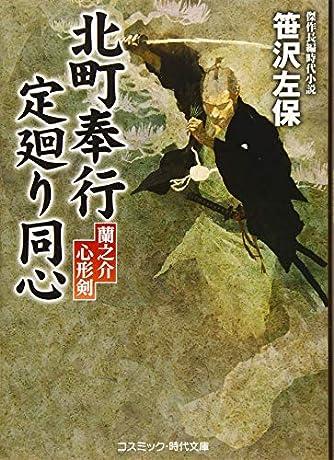 北町奉行定廻り同心 蘭之介心形剣 (コスミック・時代文庫)