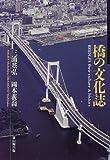 橋の文化誌 画像