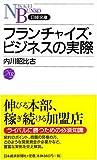 フランチャイズ・ビジネスの実際 (日経文庫)