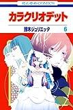 カラクリオデット 6 (花とゆめコミックス)