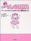 with高野優 赤ちゃんのしぐさ辞典―「ママ、ホントはね」小さな動きで伝える19のサイン