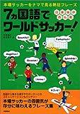 7ヵ国語でワールドサッカー! ~本場サッカーをナマで見る熱狂フレーズ