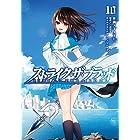 ストライク・ザ・ブラッド 10 (電撃コミックス)