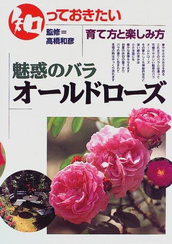 知っておきたい 魅惑のバラ オールドローズ—育て方と楽しみ方