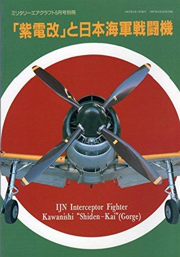 ミリタリーエアクラフト5月号別冊 「紫電改」と日本海軍戦闘機