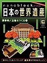 nanoblockでつくる日本の世界遺産 19号 分冊百科 (パーツ付)