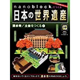 nanoblockでつくる日本の世界遺産 19号 [分冊百科] (パーツ付)