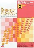 数学セミナー 2014年 02月号 [雑誌]