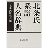 北条氏系譜人名辞典