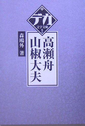 高瀬舟/山椒大夫 (デカ文字文庫)