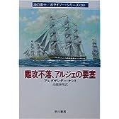難攻不落、アルジェの要塞―海の勇士 ボライソー〈26〉 (ハヤカワ文庫NV)