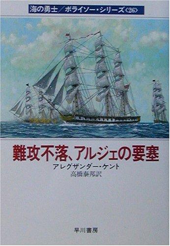 難攻不落、アルジェの要塞―海の勇士 ボライソー〈26〉 (ハヤカワ文庫NV)の詳細を見る
