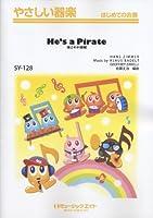 彼こそが海賊【He's a Pirate】やさしい器楽(SY-128)