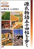 源氏物語五十四帖を歩く (JTBキャンブックス)