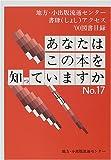 あなたはこの本を知っていますか no.17('00)―地方・小出版流通センター書肆アクセス取扱い'00図