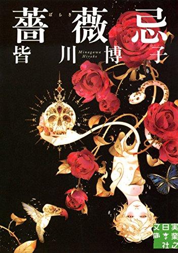 薔薇忌 (実業之日本社文庫)の詳細を見る