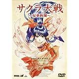 サクラ大戦~桜華絢爛~ DVDコレクション