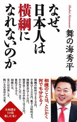 なぜ、日本人は横綱になれないのか (WAC BUNKO 21...