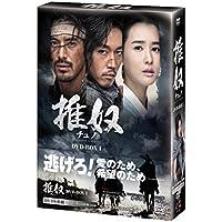 チュノ~推奴~ DVD-BOXI