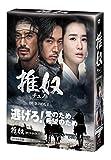 チュノ~推奴~ DVD-BOXI[DVD] 画像