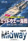 ミッドウェー海戦「運命の5分」の真実