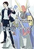 機動戦士ガンダム 閃光のハサウェイ(1) (角川コミックス・エース)