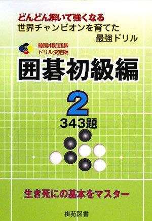 韓国棋院囲碁ドリル決定版 囲碁初級編〈2〉343題 (韓国棋院囲碁ドリル 決定版 5)