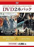 ホワイトハウス・ダウン/エリジウム[DVD]