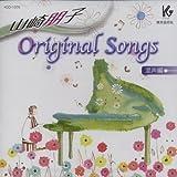 山崎朋子 Original Songs 混声編(KGO-1076)