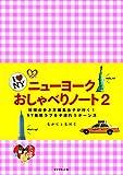 ニューヨーク おしゃべりノート 2 (地球の歩き方BOOKS)