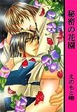 秘密の花園 / えのもと 椿 のシリーズ情報を見る