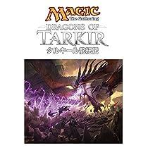 マジック:ザ・ギャザリング タルキール龍紀伝 イベントデッキ 日本語版