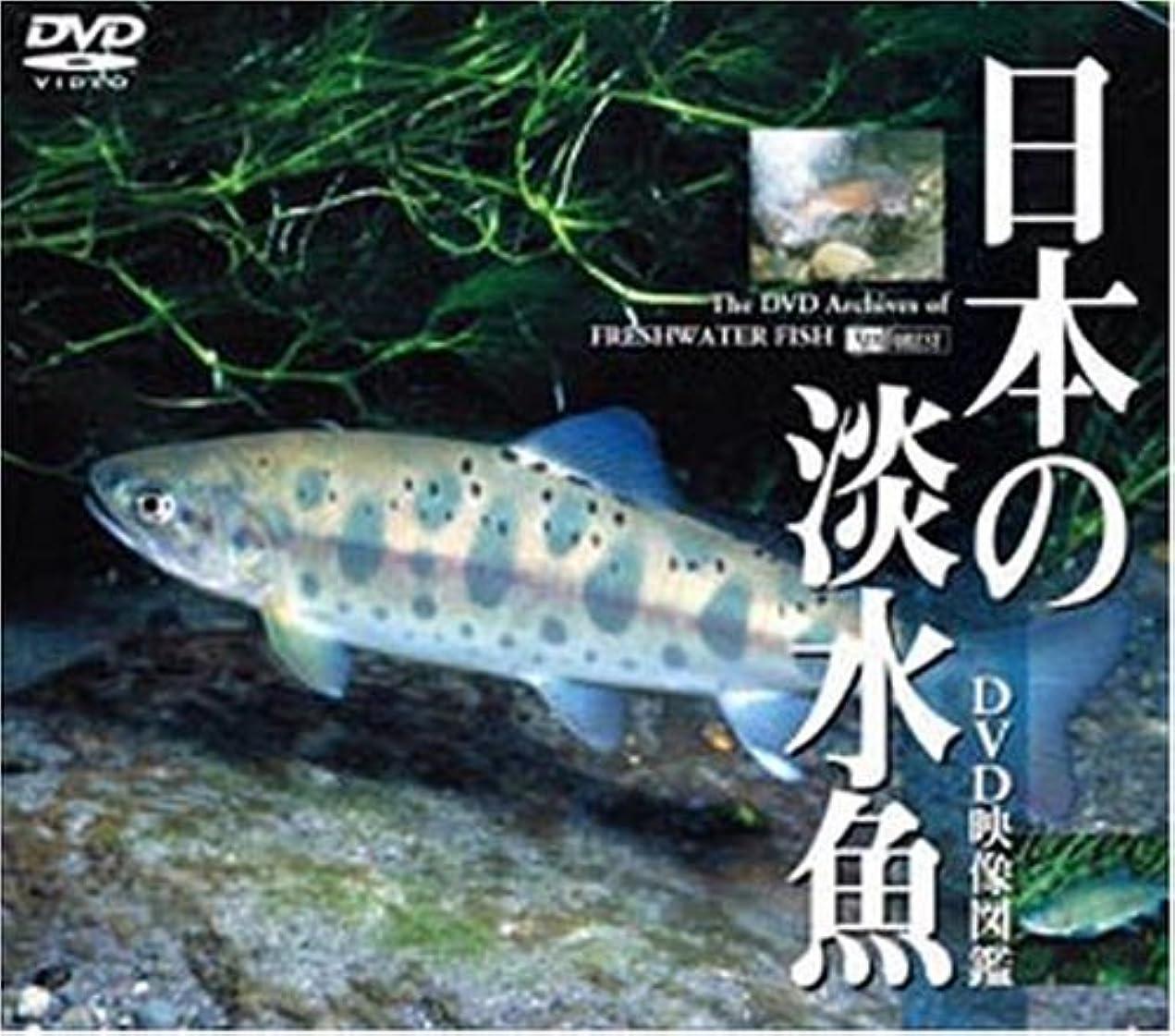 バックアップ重々しいシンフォレストDVD 日本の淡水魚 DVD映像図鑑