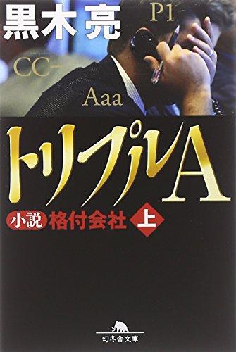 トリプルA 小説 格付会社 上 / 黒木 亮