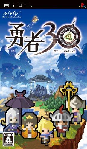 勇者30 - PSPの詳細を見る