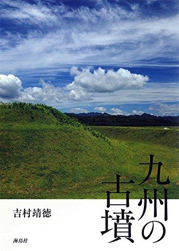 九州の古墳 -