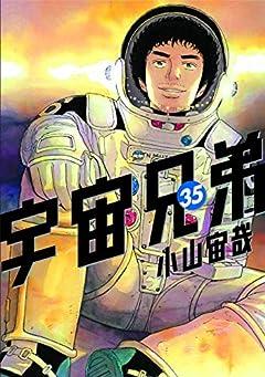宇宙兄弟の最新刊