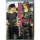 DEADSHOT―DEADLOCK3 (キャラ文庫 あ 4-3)