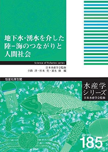 地下水・湧水を介した陸-海のつながりと人間社会 (水産学シリーズ)