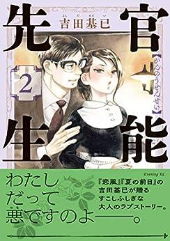 [吉田基已]の官能先生(2) (イブニングコミックス)