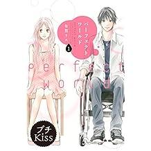 パーフェクトワールド プチキス(1) (Kissコミックス)