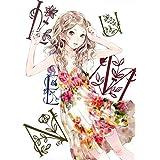 岸田メル 「LUMEN」 フルカラーイラスト集 / 迷子通信 C78