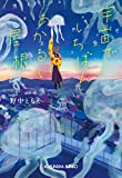 宇宙でいちばんあかるい屋根 (光文社文庫)